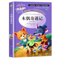 人生必读书 木偶奇遇记 无障碍阅读小学生课外阅读书籍世界名著小说 儿童经典阅读彩绘版点评版