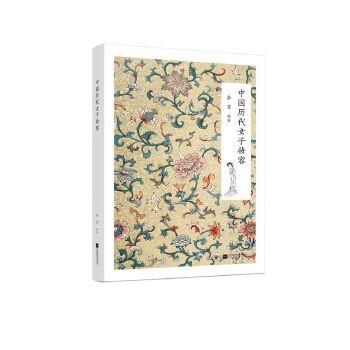 中国历代女子妆容(pdf+txt+epub+azw3+mobi电子书在线阅读下载)