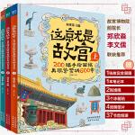 这就是故宫(精装万博客户端最新版盒3册,200幅手绘画稿再现紫禁城六百年)