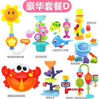 抖音洗澡玩具儿童宝宝戏水玩具女孩男孩婴幼儿电动向日葵喷水花洒 【螃蟹豪华套餐D】
