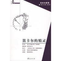 笛卡尔的精灵 刘小枫,陈少明 9787508051796 华夏出版社