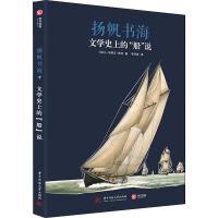 """文学史上的""""船""""说 扬帆书海 (法)让-伯努瓦・埃龙(Jean-Benoit Heron) 著 李芳原 译"""