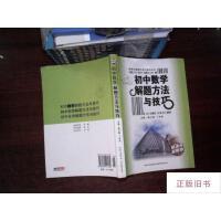 【二手旧书8成新】初中数学解题方法与技巧