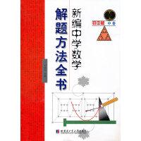 新编中学数学解题方法全书初中版中卷