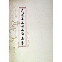 民国名流与上海美专