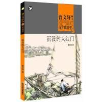 曹文轩画本――草房子・沉没的大红门