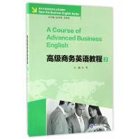 高级商务英语教程 2