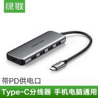 绿联(UGREEN)Type-C转换器 USB-C转4口USB3.0分线器(带PD充电) 苹果MacBook笔记本扩展