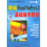 新编中文Visual FoxPro 6.0基础操作教程(2004版)――高职高专计算机课程教材