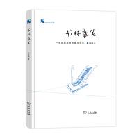 书林散笔:一位理科生的书缘与书话 卢昌海 著(新科学人文库) 商务印书馆