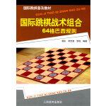 国际跳棋普及教材:国际跳棋战术组合-64格巴西规则