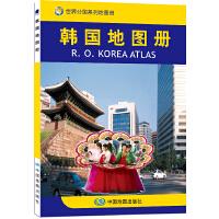 世界分国系列地图册:韩国地图册
