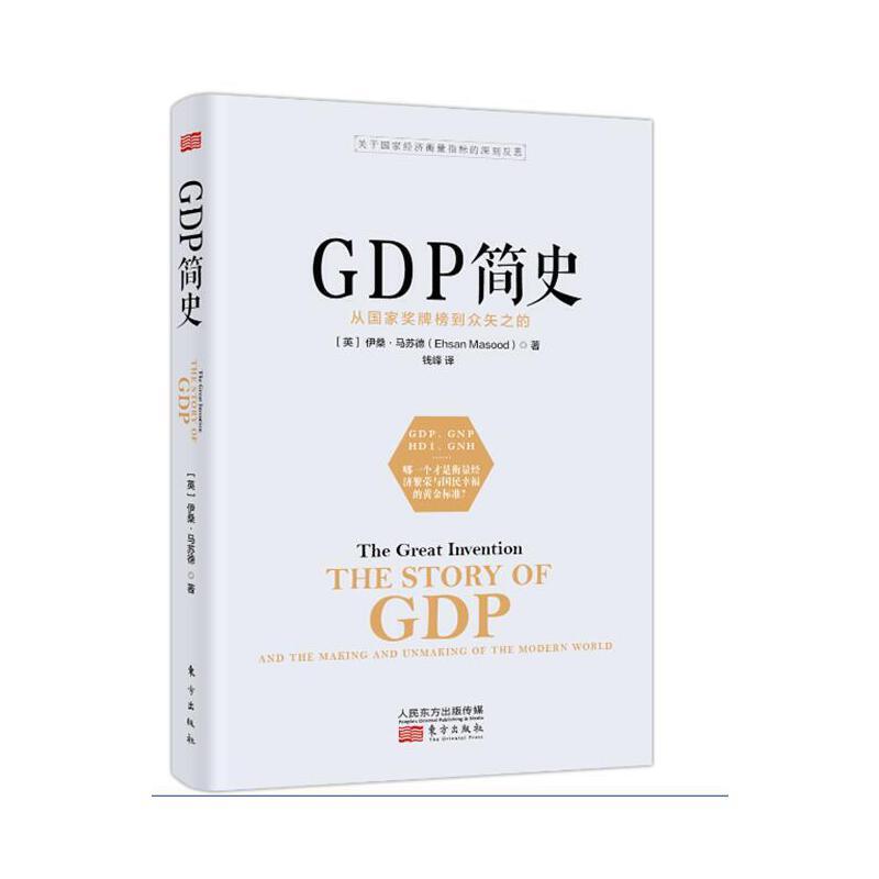 GDP简史:从国家奖牌榜到众矢之的本书是关于国家经济核算指数的深刻反思 作为核算经济繁荣的指标,GDP是否也是衡量国民幸福的黄金标准?