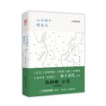 山水坝子探食记(舌尖上的中国云南美食顾问)中国国家地理