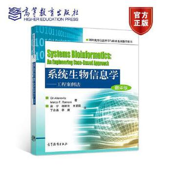 系统生物信息学——工程案例法(翻译版)