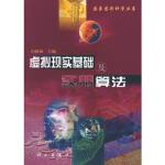【旧书二手书9成新】虚拟现实基础及实用算法 石教英 9787030100351 科学出版社