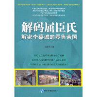 【二手旧书9成新】解码屈臣氏 冯建军 9787509616673 经济管理出版社