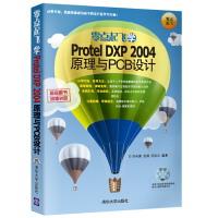 零点起飞学Protel DXP 2004 原理与PCB设计(配光盘)(零点起飞)