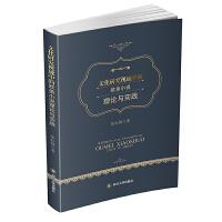 文化研究视域中的欧美小说理论与实践