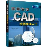 暖通空调CAD绘图快速入门(第二版)