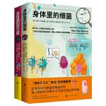 身体里的小伙伴:荷尔蒙+细菌(套装,共两册)