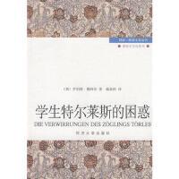 【二手旧书九成新】学生特尔莱斯的困惑(奥)罗伯特・穆西尔,施显松同济大学出版社9787560836522