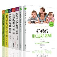 7册 教育孩子的育儿书籍父母必读好妈妈胜过好老师正版不吼不叫培养好孩子儿童心理学家庭如何说青春期男孩子才能听养育宝宝畅销书
