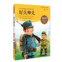 好兵帅克  小学生新课标必读经典文库 我阅注音美绘版 上海大学出版社