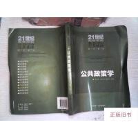 【二手旧书8成新】公共政策学