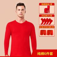 雅鹿鸿运保暖套装本命年红色秋衣秋裤组合套装