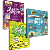 孤独星球 童书系列 给孩子的旅行书(国家+城市+大地图)
