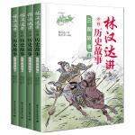 林汉达讲中国历史故事:三国故事 全4册