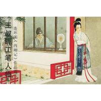 王叔晖工笔人物连环画《西厢记》作品选
