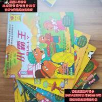 【二手旧书9成新】贝贝熊系列 7本合售9787537158510