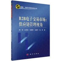 B2B电子交易市场:供应链管理视角