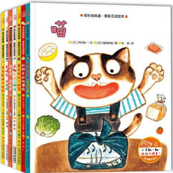 成长的味道·香味互动绘本(精装全7册)日本绘本大奖得主、超人气绘本作家木村裕一等人联袂打造4种香喷喷的食物味道,近30页翻翻、折叠等互动设计,7个智慧化解矛盾的暖萌成长故事。读一读,翻一翻,闻一闻,全面感受成长的味道!著名绘本翻译家彭懿译,超级阅读推广人余治莹推荐(3-6岁)