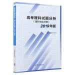 2019年版 高考理科试题分析(理科综合)