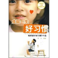 成就一生好习惯:培养孩子好习惯108法,杨冰,天津社会科学院出版社