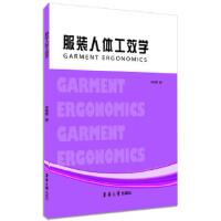 服装人体工效学 宋晓霞 东华大学出版社