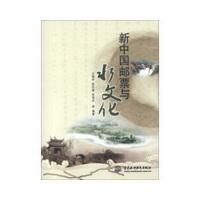 新中国邮票与水文化
