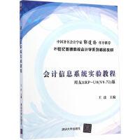 会计信息系统实验教程,用友ERP-U8(V8.72)版(21世纪普通高校会计学系列精品教材)