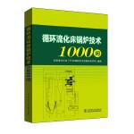 循环流化床锅炉技术1000问