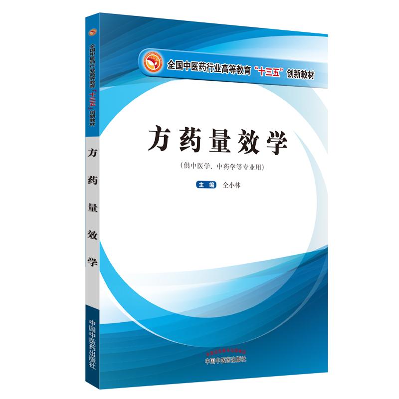 """方药量效学---十三五创新本科 中国中医科学院首席研究员仝小林编著《方药量效学》简装实用经济版!中医不传之秘在于""""量"""",一书教你会施量"""