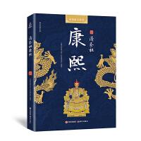 国学经典文库 中华帝王传奇 清圣祖康熙