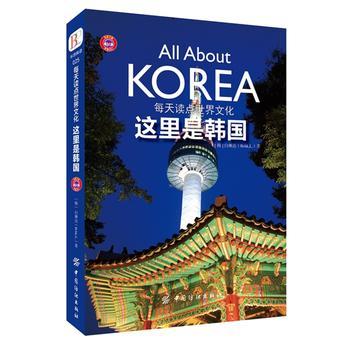 每天读点世界文化 这里是韩国 9787518019557