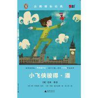小学初中英语系列企鹅课表经典-小飞侠彼得 潘 9787549582570