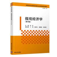 微观经济学(第2版)/刘平等 清华大学出版社