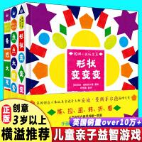 聪明小孩玩出来3册 形状变变变点点大搜索条纹大发现 3-4-5-6岁幼儿专注力训练书籍 三到五周岁半的孩子宝宝儿童智力