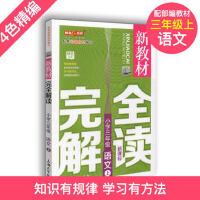 钟书金牌 新教材完全解读 语文 3/三年级上 新课标上海版