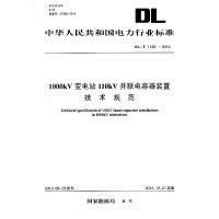 DL/T1182―2012 1000kV变电站110kV并联电容器装置技术规范